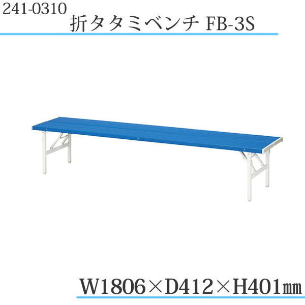 折タタミベンチ FB-3S 241-0310 施設用 屋外用