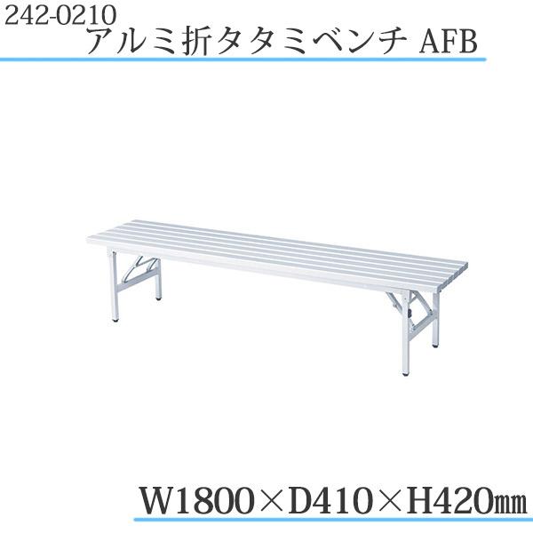 アルミ折タタミベンチ AFB-1S 242-0210 施設用 屋外用
