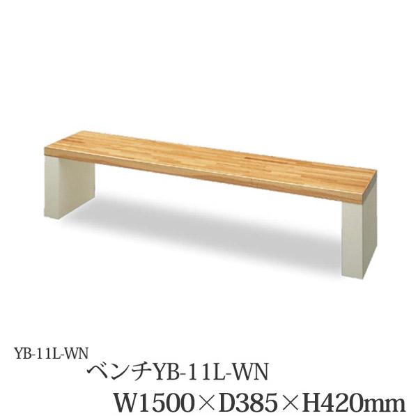ベンチ YB-11L-WN YB-11L-WN 施設用 屋内ベンチ