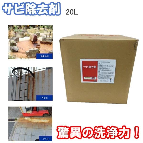 サビ除去剤 アルミ・ステンレス・真鍮等のサビ落し剤 20L