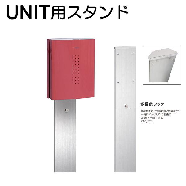 UNIT(ユニット)用スタンド 0280-00467 郵便ポスト 設置 パーツ 要施工 ポール