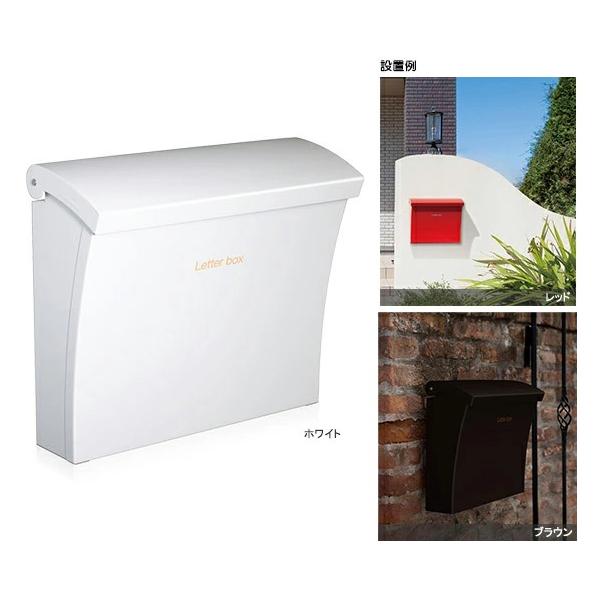 Luce(ルーチェ) 0280-02001 郵便ポスト上入上出 防滴仕様 上開き 角2封筒対応(選べるカラー)