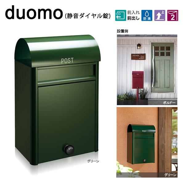 duomo(ドゥオモ) 静音ダイヤル錠 0280-00622& 郵便ポスト前入前出 防滴 上開 角2  (選べるカラー)