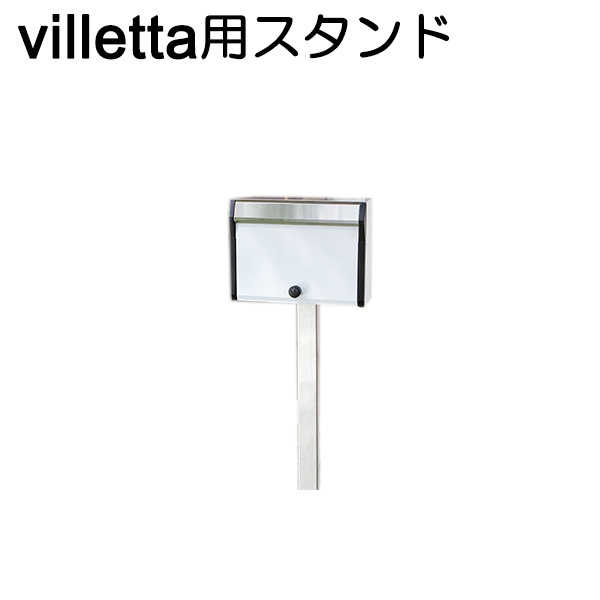 villetta(ヴィレッタ)用スタンド 郵便ポスト 設置 パーツ 要施工 ポール