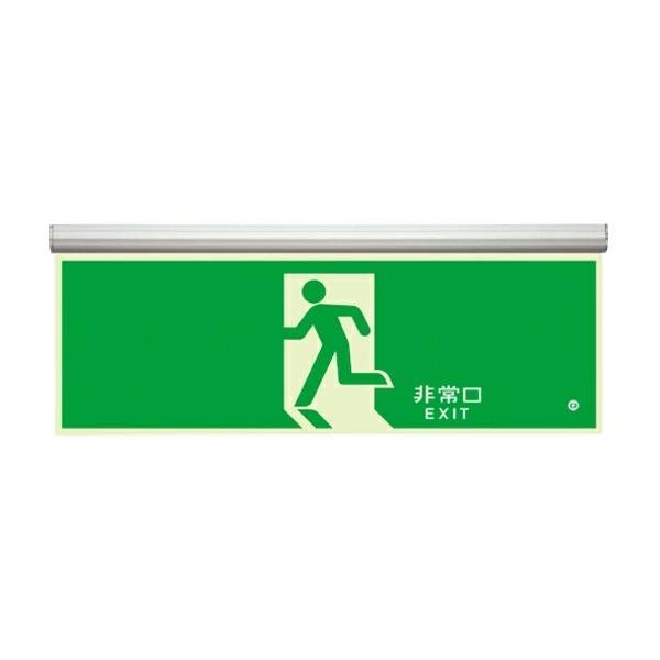 避難誘導標識 ルミット アルミ金具付 836-010 非常口マーク 高輝度蓄光 認定シール付 横長