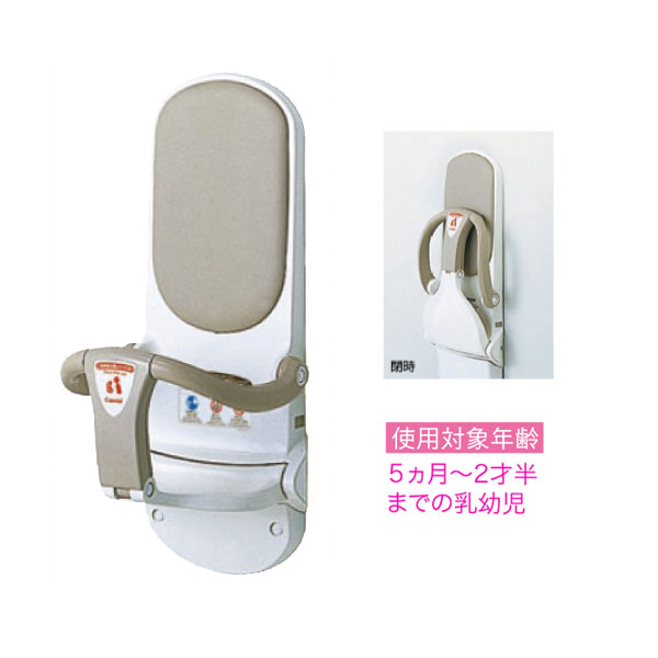 ベビーキープ・スリムW62 BK-W62 ベビー専用チェア(トイレ用)