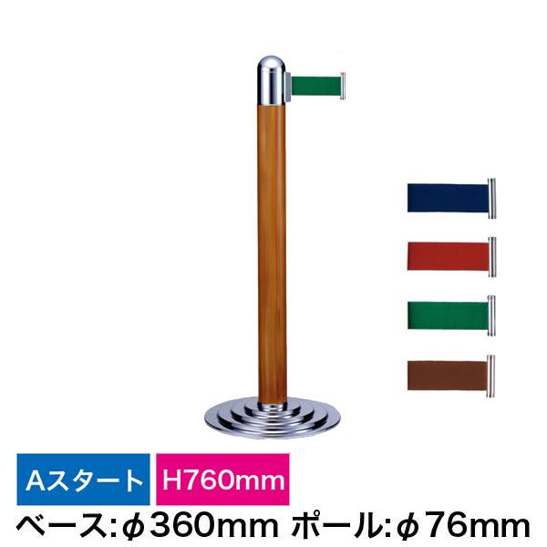 木目塗装 Aスタート H760 GY113 フロアガイドポール  (選べるベルトカラー)