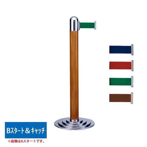 木目塗装 Bスタート&キャッチ H760 GY113 フロアガイドポール  (選べる受け位置・ベルトカラー)