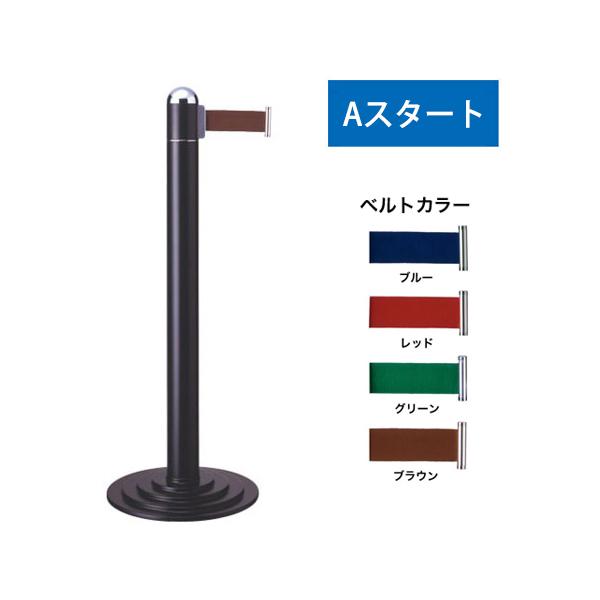 ブラック粉体 Aスタート H760 GY114 フロアガイドポール  (選べるベルトカラー)