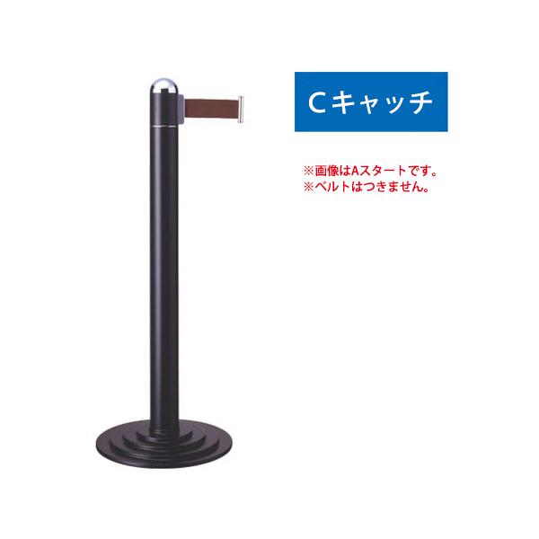ブラック粉体 Cキャッチ H760 GY114 フロアガイドポール