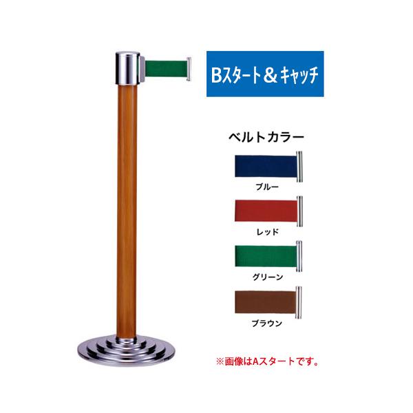 木目塗装 Bスタート&キャッチ H730 GY213 フロアガイドポール  (選べる受け位置・ベルトカラー)