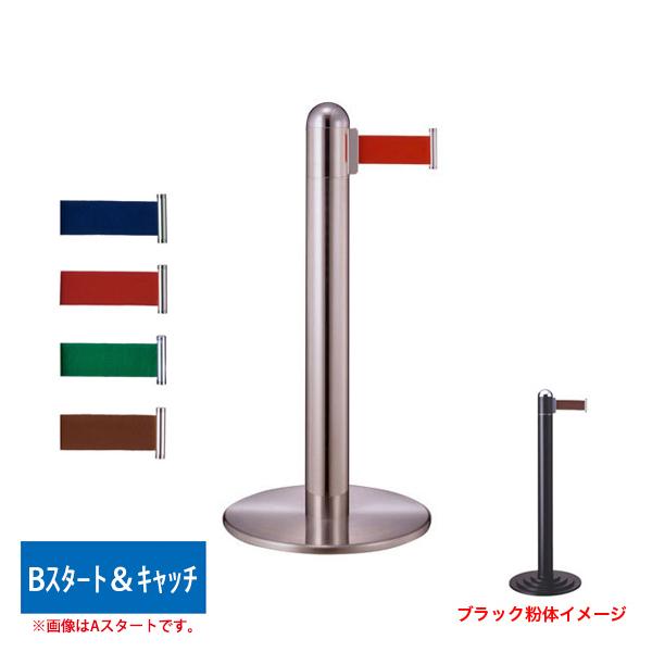 ブラック粉体 Bスタート&キャッチ H730 GY314 フロアガイドポール  (選べる受け位置・ベルトカラー)