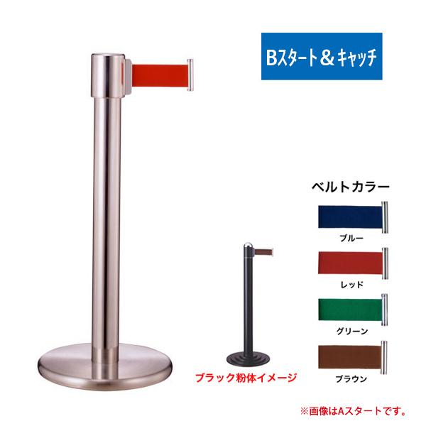 ブラック粉体 Bスタート&キャッチ H700 GY414 フロアガイドポール  (選べる受け位置・ベルトカラー)