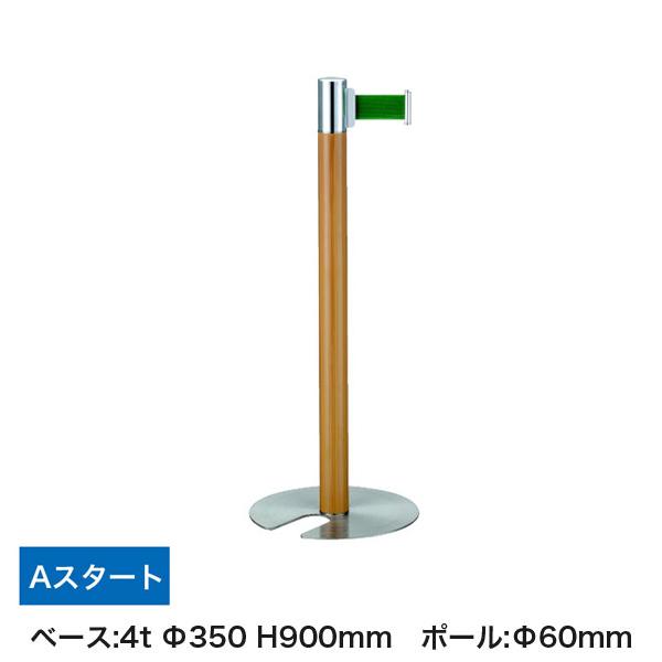 木目塗装 Aスタート H900 GY913 フロアガイドポール  (選べるベルトカラー)