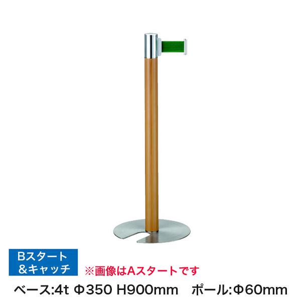 木目塗装 Bスタート&キャッチ H900 GY913 フロアガイドポール  (選べる受け位置・ベルトカラー)