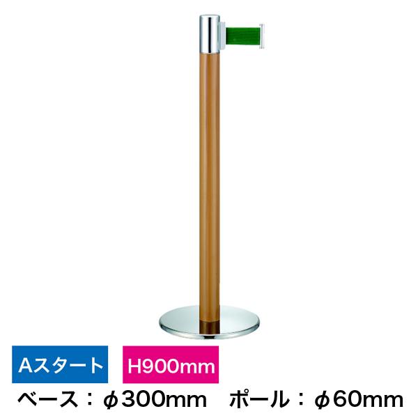 木目塗装 Aスタート GY513 フロアガイドポール  (選べるベルトカラー)