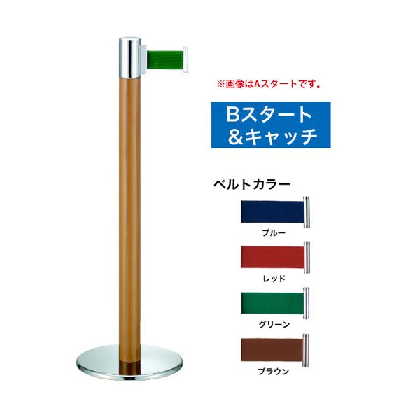 木目塗装 Bスタート&キャッチ GY513 フロアガイドポール  (選べる受け位置・ベルトカラー)