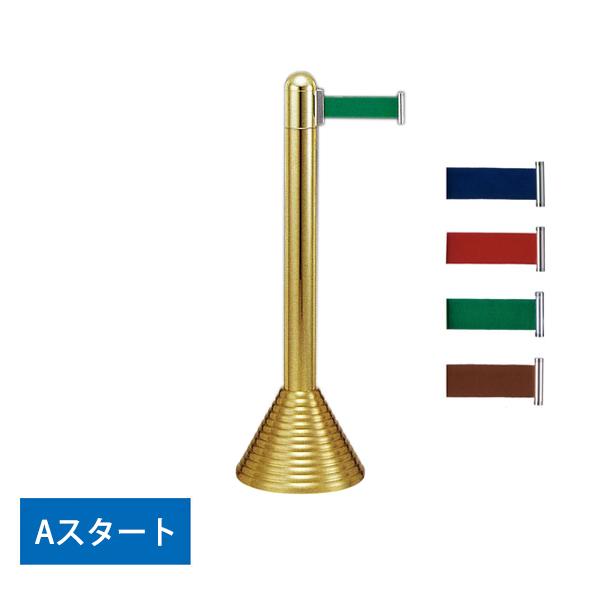 ゴールドメッキ Aスタート GY615 フロアガイドポール  (選べるベルトカラー)