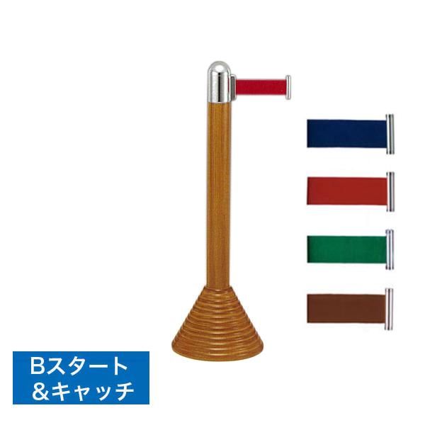 木目塗装 Bスタート&キャッチ GY616 フロアガイドポール  (選べる受け位置・ベルトカラー)