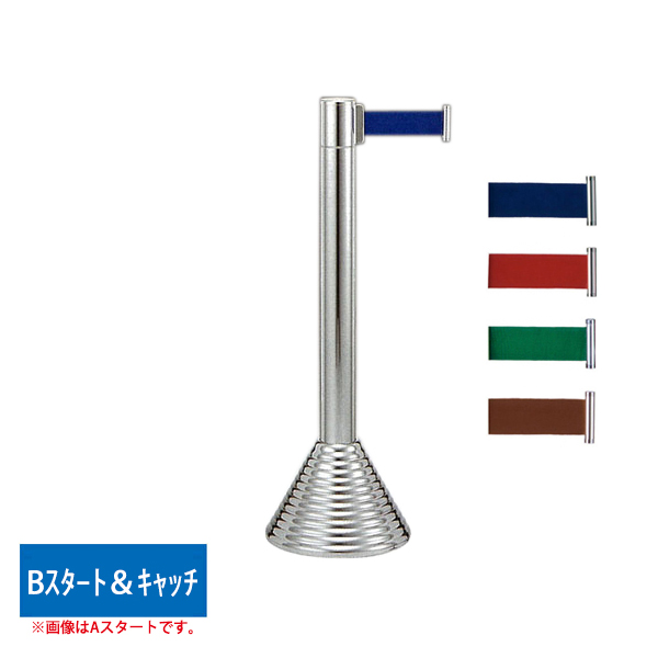 クロームメッキ Bスタート&キャッチ GY712 フロアガイドポール  (選べる受け位置・ベルトカラー)