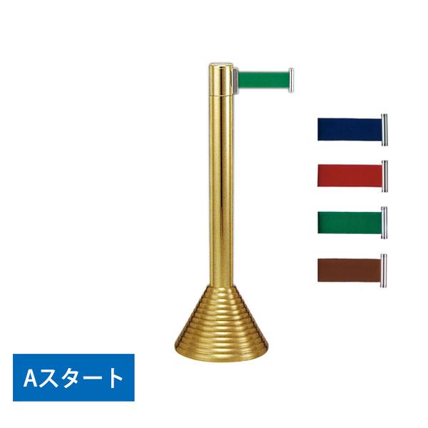 ゴールドメッキ Aスタート GY715 フロアガイドポール  (選べるベルトカラー)