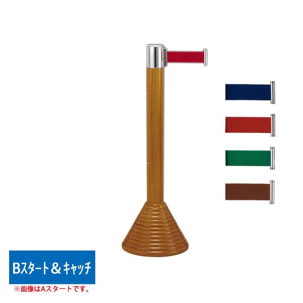 木目塗装 Bスタート&キャッチ GY716 フロアガイドポール  (選べる受け位置・ベルトカラー)