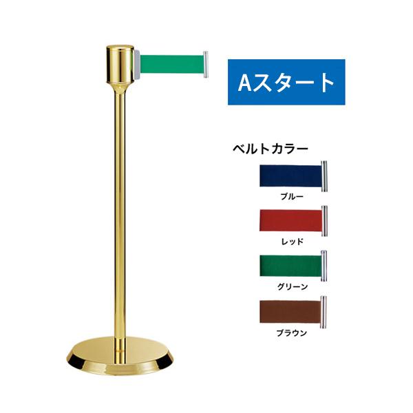 ゴールドメッキ Aスタート GY815 フロアガイドポール  (選べるベルトカラー)