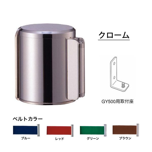 壁付用 φ76mm クローム GY500B フロアガイドポール  (選べるベルトカラー)