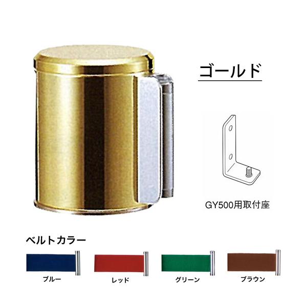 壁付用 φ76mm ゴールド GY500C フロアガイドポール  (選べるベルトカラー)