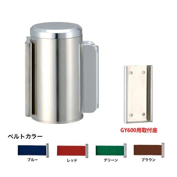壁付用 φ60mm ステンレス GY600A フロアガイドポール  (選べるベルトカラー)