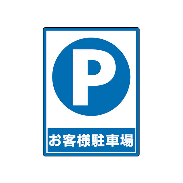 タフロードシート 836-24 路面表示用品 お客様駐車場