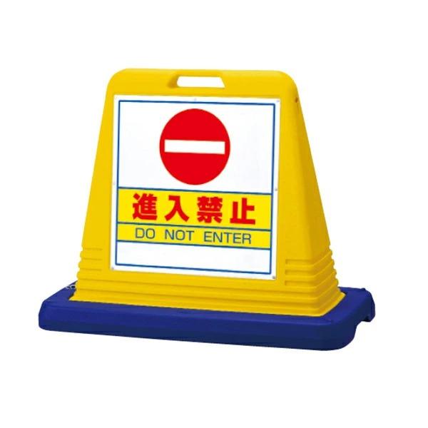 サインキューブ 両面 進入禁止 874-052A&874-052AGY プラスチック 樹脂 屋外用 標識  (選べるカラー)