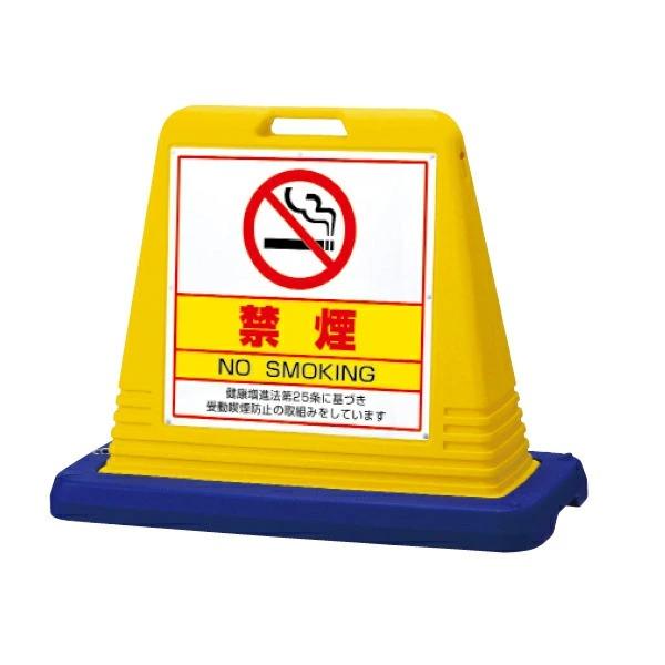 サインキューブ 両面 禁煙 874-192A&874-192AGY プラスチック 樹脂 屋外用 標識  (選べるカラー)