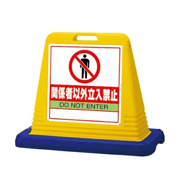 サインキューブ 両面 関係者以外立入禁止 874-202A&874-202AGY プラスチック 樹脂 屋外用 標識  (選べるカラー)