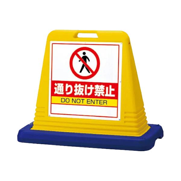 サインキューブ 片面 通り抜け禁止 874-211A&874-211AGY プラスチック 樹脂 屋外用 標識 (選べるカラー)