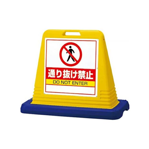 サインキューブ 両面 通り抜け禁止 874-212A&874-212AGY プラスチック 樹脂 屋外用 標識 (選べるカラー)