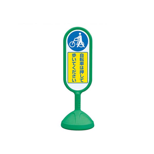 サインキュートII 両面 自転車は押して歩いてください 888-972BYE プラスチック 樹脂 屋外用 標識(選べるカラー)