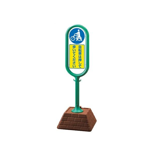 サインポスト 片面 自転車は押してください 874-971YE&874-971GR プラスチック 樹脂 屋外用 標識  (選べるカラー)