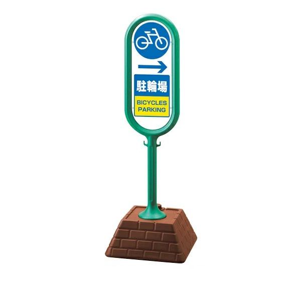 サインポスト 片面 駐輪場 右 874-991YE&874-991GR プラスチック 樹脂 屋外用 標識  (選べるカラー)