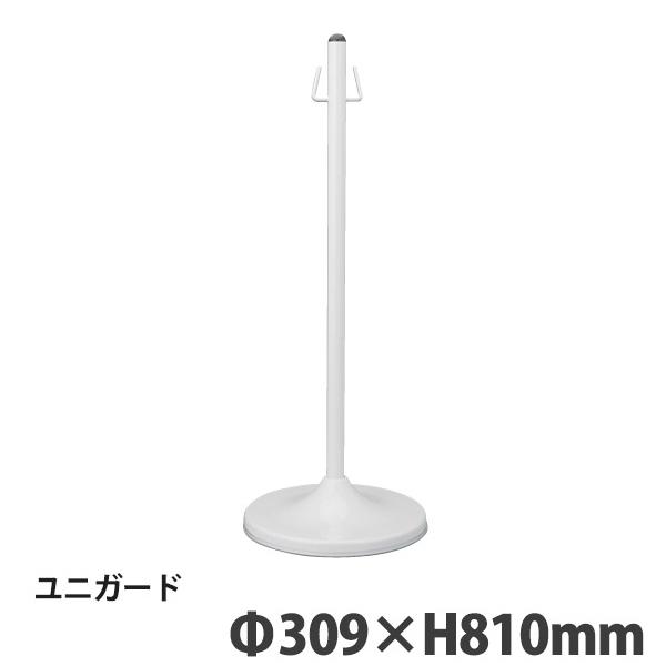 ユニガード 871-29A バリケード