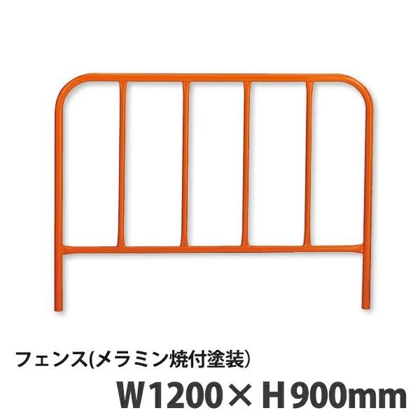 フェンス(メラミン焼付塗装) 870-40A パーテーション 区画整理