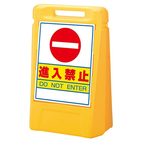 サインボックス 片面 888-021YE 屋外用 進入禁止