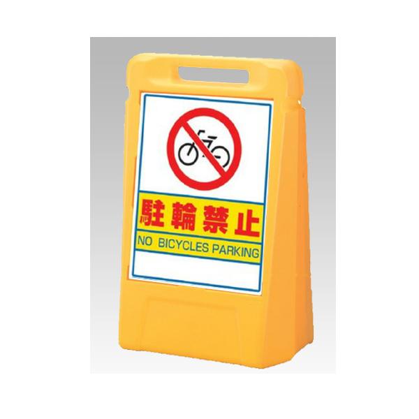送料無料 沖 離以外 在庫処分 サインボックス 出群 駐輪禁止 片面 屋外用 888-061YE
