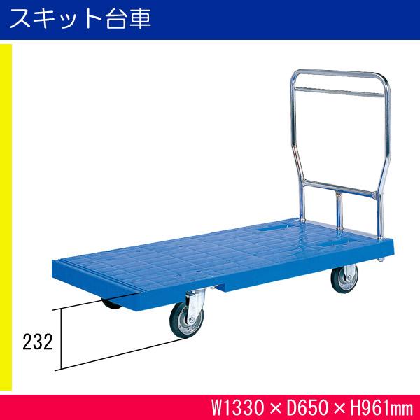 スキット台車 808600-01 キャリー カート 台車   ブルー