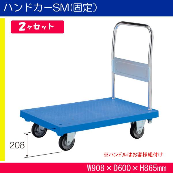 ハンドカーSM(固定) 805408-01 2ヶセット キャリー カート 台車   ブルー