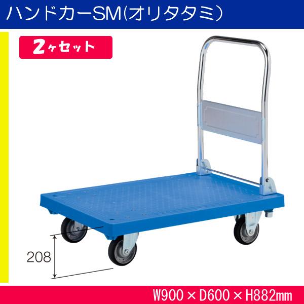 ハンドカーSM(オリタタミ) 805408-02 2ヶセット キャリー ブルー カート キャリー 台車 カート ブルー, 地酒ワタナベ:be37fe4d --- rakuten-apps.jp