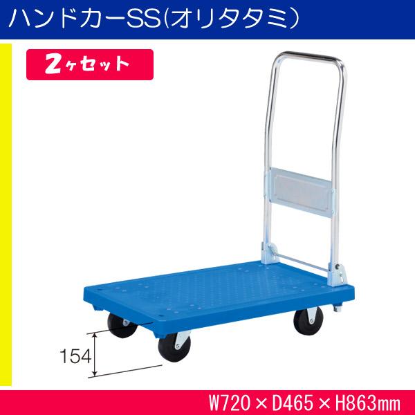 ハンドカーSS(オリタタミ) 803301-02 2ヶセット キャリー カート 台車  ブルー
