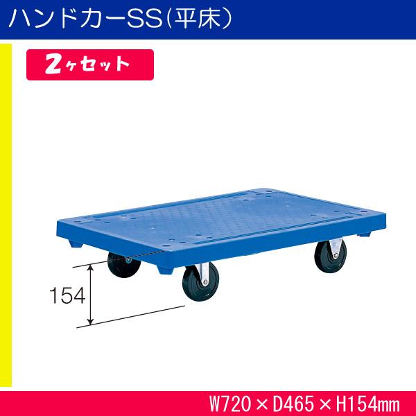 ハンドカーSS(平床) 803301-04 2ヶセット キャリー カート 台車   ブルー