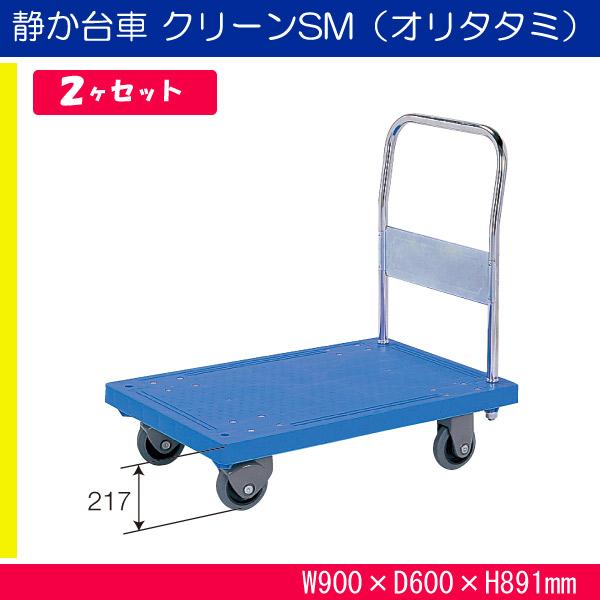 静か台車 クリーンSM(オリタタミ) 805408-10 2ヶセット キャリー カート 台車   ブルー