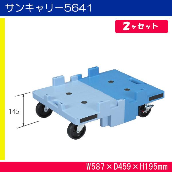 サンキャリー5641 802463-01 2ヶセット キャリー カート 台車   ブルー/ライトブルー